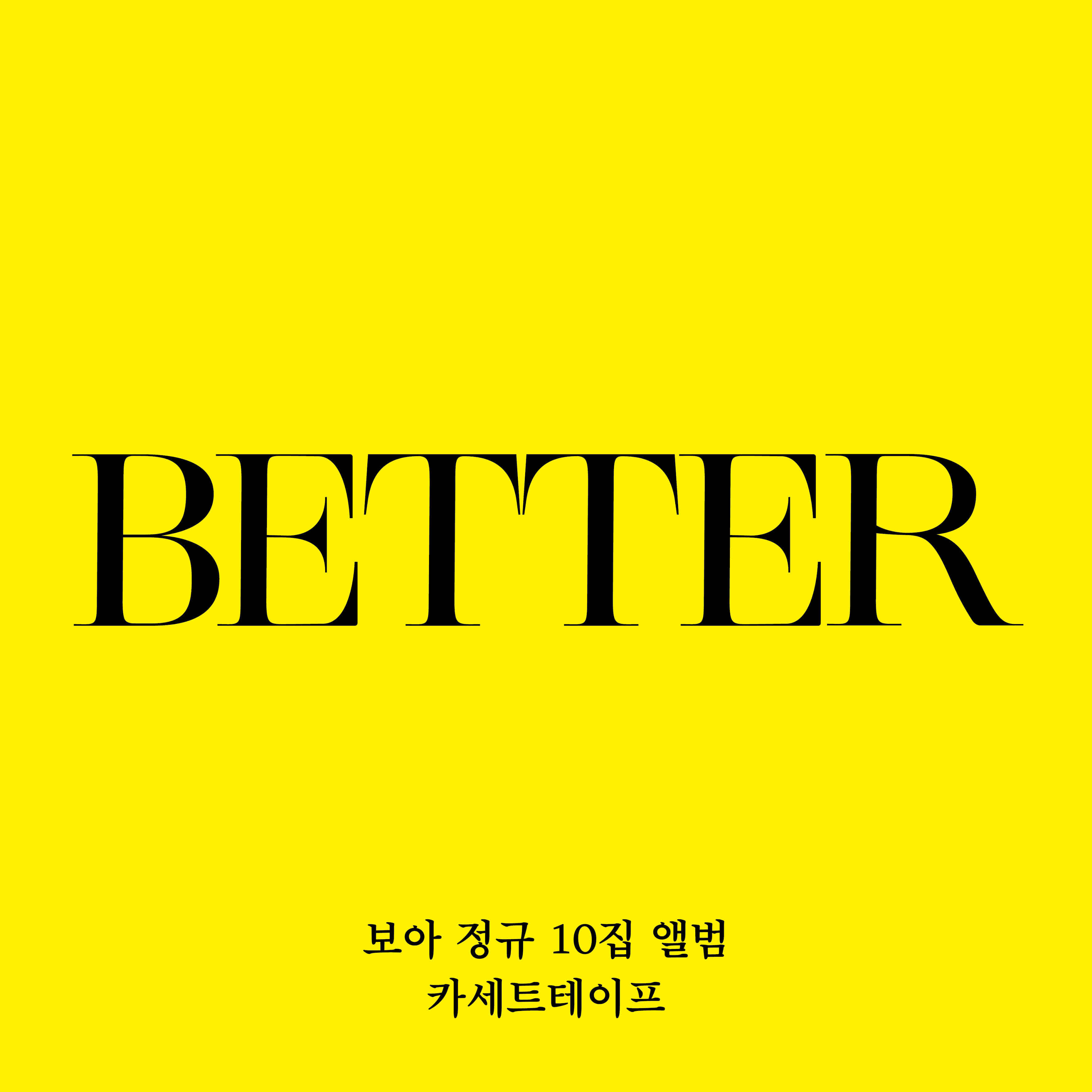 BoA - Album Vol.10 [BETTER] (first press Limited Edition) (Cassette Tape)케이팝스토어(kpop store)